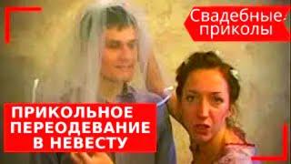 Свадебные приколы Прикольное переодевание Funny funny wedding 面白いの結婚式