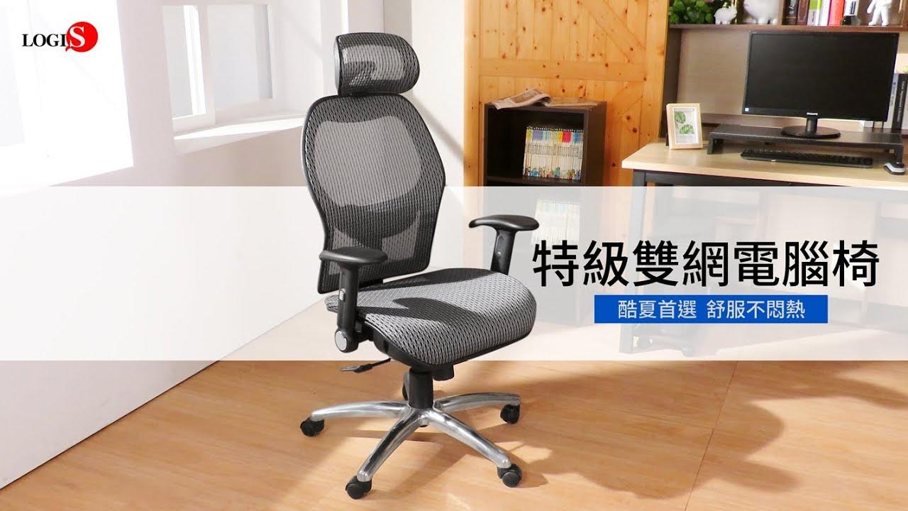 特級雙網人體工學全網電腦椅 (立體坐框+特級雙層網布) (T85CS+T85CSZ) - YouTube