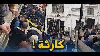 بالفيديو: احتجاجت بعد مصرع 5 أشخاص بانهيار عمارة في الجزائر   البوابة