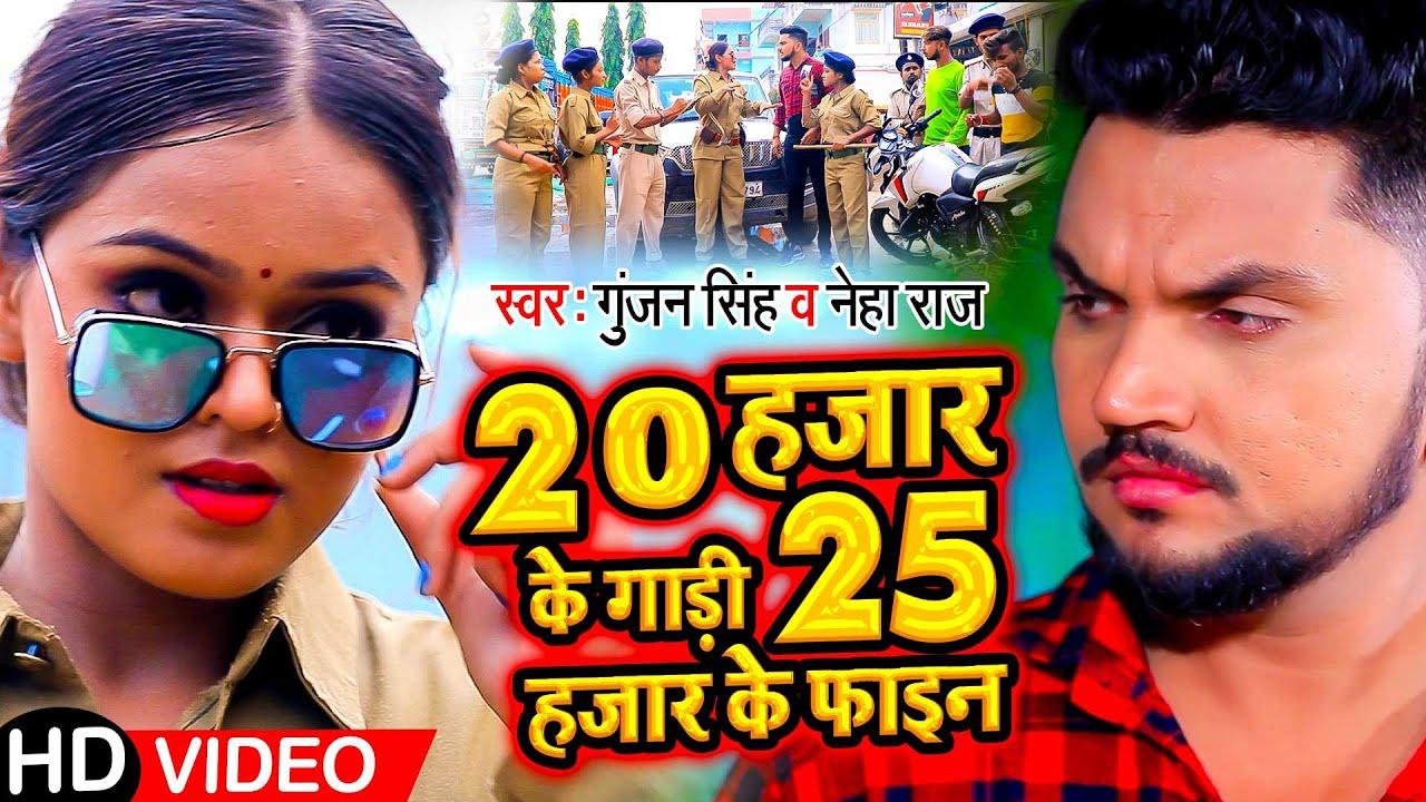Download Funny #Video | 20 हजार के गाड़ी 25 हजार के फाइन | #Gunjan Singh, #Neha Raj | Bhojpuri Song 2021