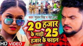Funny #Video | 20 हजार के गाड़ी 25 हजार के फाइन | #Gunjan Singh, #Neha Raj | Bhojpuri Song 2021