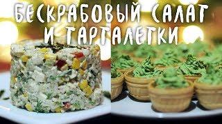 Новогодние рецепты с тофу. Бескрабовый салат и тарталетки (веган)