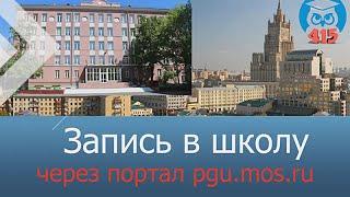 Запись в школу через портал pgu mos ru