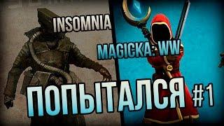 [Попытался #1] InSomnia и Magicka Wizard Wars