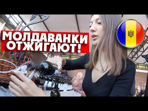 КИШИНЕВ | Праздник вина | Молдаване отжигают
