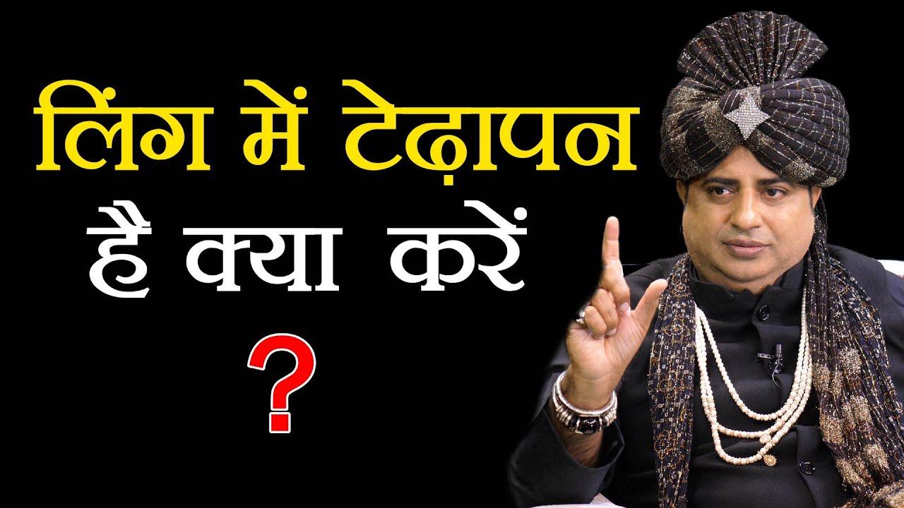टेढ़ापन है तो क्या करें ? : Sanyasi Ayurveda