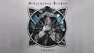 Нейромонах Феофан — Сияние (full EP) | Neuromonakh Feofan