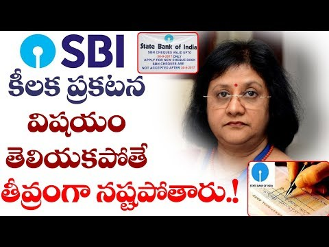 SBI Gives Final Date For Cheques With SBH Stamps | SBI Latest Announcements | VTube Telugu