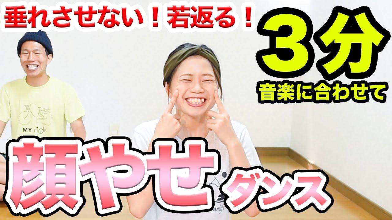 【顔やせ3分】音楽に合わせた顔痩せダンスで小顔になろぉおお!!