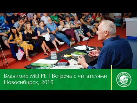 ВЛАДИМИР МЕГРЕ. Встреча с читателями. Новосибирск (Дом ученых) 6 августа 2019