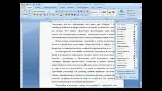 Учимся создавать автоматическое оглавление в  Word 2007