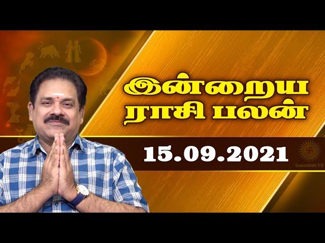 15.09.2021 | Indraya Rasi Palan | Today Rasi Palan | 9444453693 | Daily Rasi Palan | Swasthik Tv
