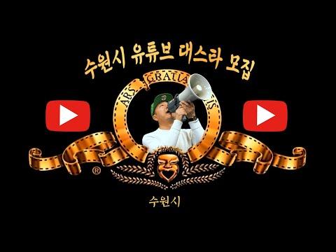 2021 수원시 유튜브 대스타 모집