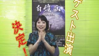 2010年9月11日(土)12日(日) 品川プリンスホテル ライブホール ステ...
