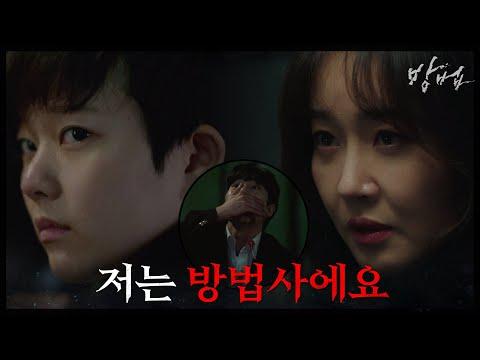 方法/謗法 線上看 韓劇