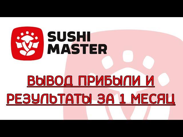 (Суши Мастер) Вывод прибыли и результаты за 1 месяц (allunic x100)