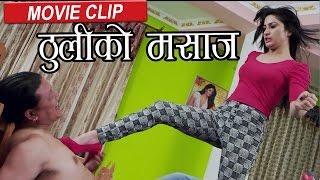 Exclucive video || ठूलीको मसाज || Nepali Movie Thooli || Full Movie Coming Soon