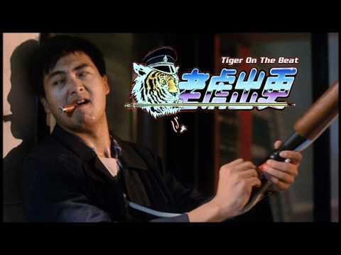 Tiger On The Beat - 老虎出更 (1988) Theme