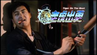 Video Tiger On The Beat - 老虎出更 (1988) Theme download MP3, 3GP, MP4, WEBM, AVI, FLV November 2017