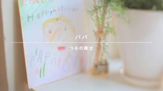 つるの剛士3月14日発売のカバーアルバム「つるのうた2」。プリンセス・...