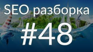 SEO разборка #48 | Туристическое агентство Москва и РФ | Анатомия SEO(, 2016-06-22T15:00:03.000Z)