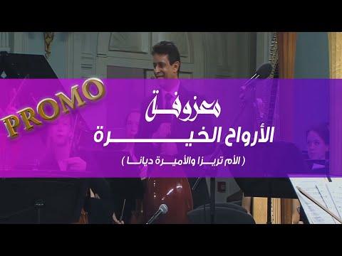 برومو معزوفة الأرواح الخيرة (الأم تريزا والأميرة ديانا) | الموسيقار أحمد فتحي