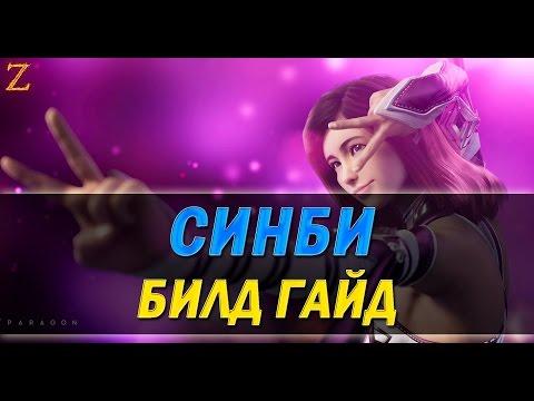 видео: paragon - СИНБИ БИЛД ГАЙД! В МИНИ ШОРТАХ И С ВОЛКАМИ!