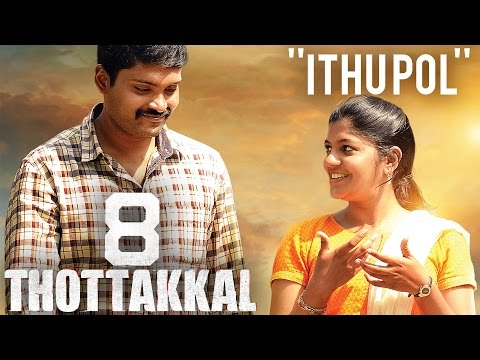 Ithu Pol (Official Lyric Video) - 8 Thottakkal | Vetri | Sundaramurthy KS | Sri Ganesh