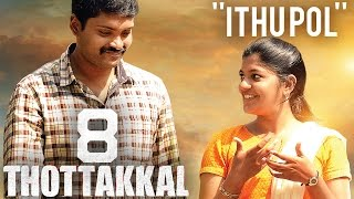 Ithu Pol (Official Lyric Video) - 8 Thottakkal