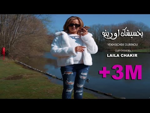 Laila Chakir Clip Officiel  (ⵢⵅⵙⵉⵛⴽ ⴰⵡⵔⵉ YEKHSICHEK OURINOU - يخسيشك اورينو)