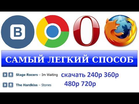 скачать с вк музыку и видео в: Mozilla Firefox, Opera, Google Chrome ☑
