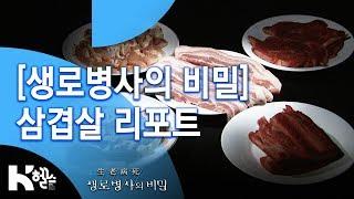 [생로병사의 비밀] 삼겹살 리포트 (2012.2.11. 401회)