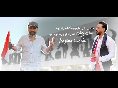 نصرت البدر و صلاح حسن - هل تعلم ؟ / OFFICIAL VIDEO