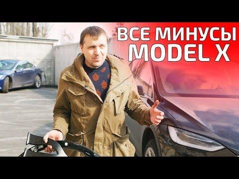 -Минусы Tesla Model X