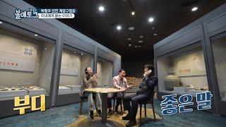 이홍렬의 볼매토크 계양구청장 편 [5분 하이라이트]썸네일