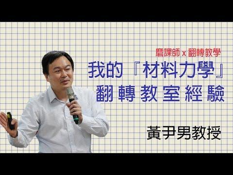 磨課師 x 翻轉教學:我的『材料力學』翻轉教室經驗 -黃尹男教授