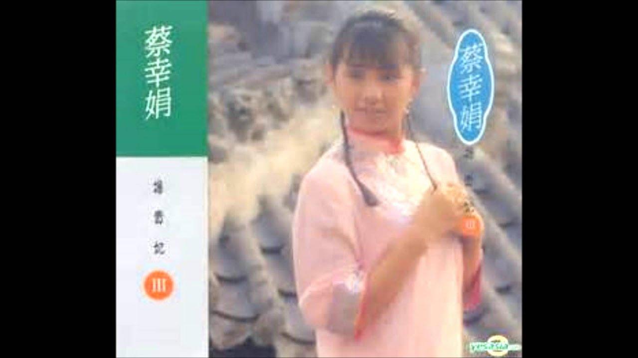 蔡幸娟-鄉村路上 - YouTube