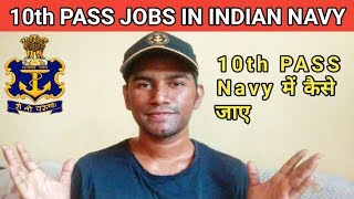 How To Join Indian Navy After 10th || 10 Pass Navy में कैसे जाए