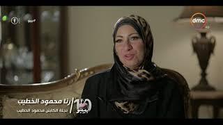 بيبو - اعرف أجواء الكابتن محمود الخطيب وهو بيتفرج على ماتشات النادي الأهلي