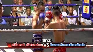 สปริ๊นเตอร์-แป๋งกองปราบ-vs-วันฉลอง-พี-เค-แสนชัยมวยไทยยิม