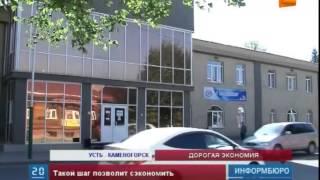 В Усть-Каменогорске началось противостояние потребителей и поставщиков тепла(, 2014-09-09T15:38:59.000Z)