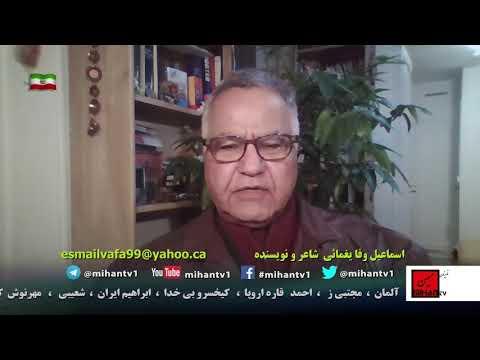 پایان جنگ ایران و عراق و آغاز کشتار هزاران زندانی سیاسی به فرمان خمینی. اسماعیل وفا یغمائی