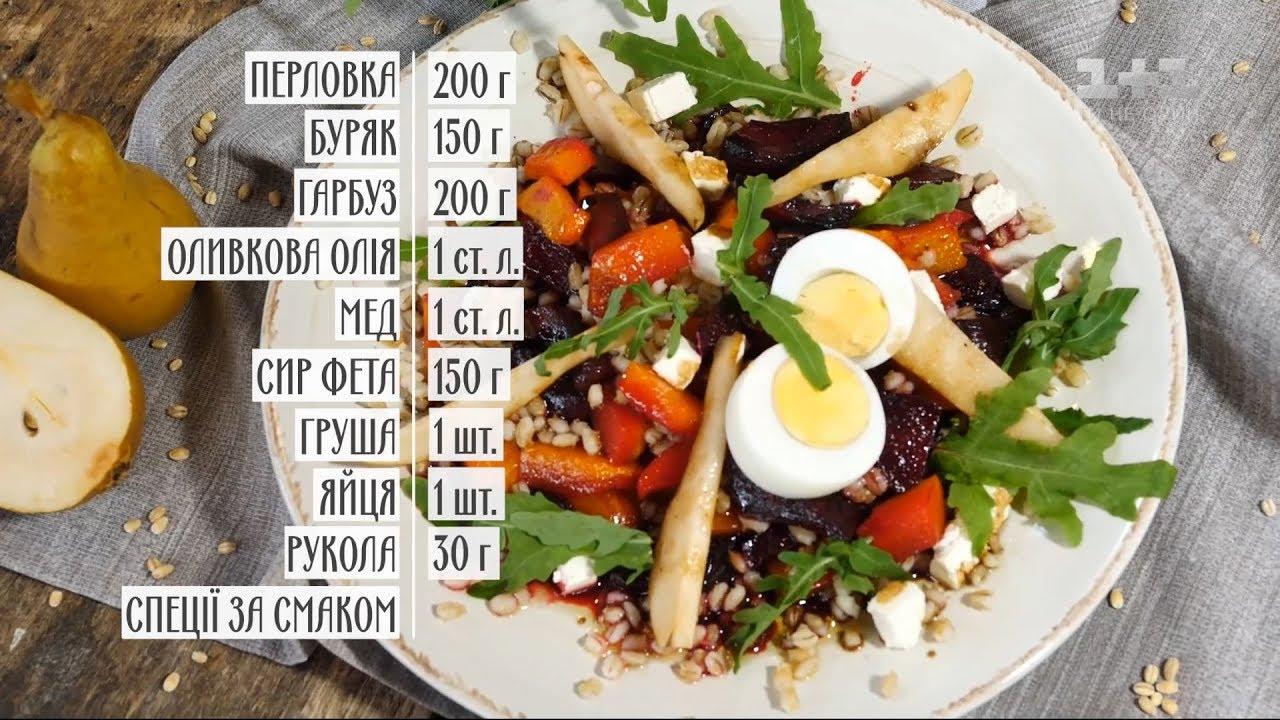 Салат з перловкою та гарбузом – рецепти Руслана Сенічкіна