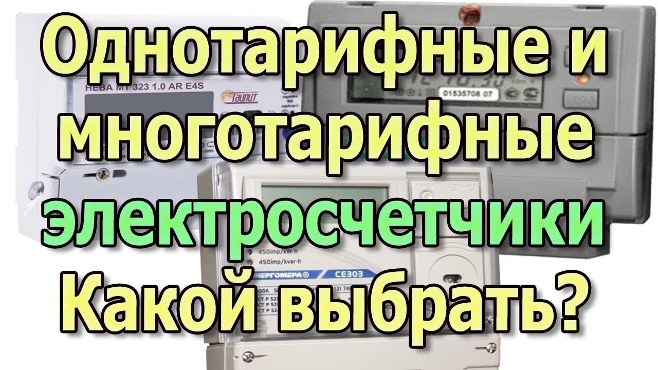 Трехтарифный электросчетчик тарифы в москве
