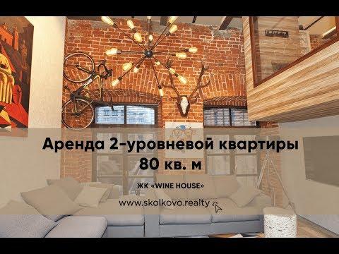 """Аренда 2-уровневой квартиры 80 кв.м в ЖК """"Wine House"""""""