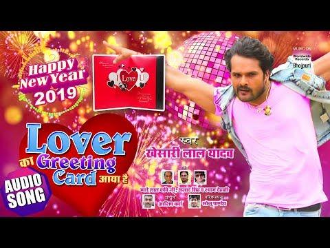 लवर का ग्रीटिंग | LOVER KA GREETING CARD AYA HAI | Khesari Lal Yadav | New Year Song 2019
