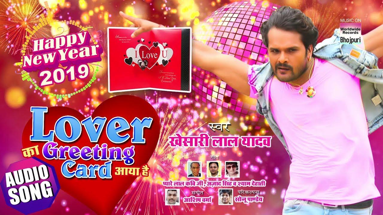 लवर का ग्रीटिंग  LOVER KA GREETING CARD AYA HAI  Khesari Lal Yadav  New  Year Song 3