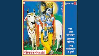 Hari Hari Govind Bol Re Manwa