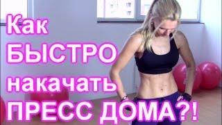 Как быстро и правильно накачать пресс дома. Abs workout(Подписывайтесь на MyWayFit Вконтакте: http://vk.com/GoodStoryProduction Дорогие друзья, спасибо, что Вы выбрали наш канал..., 2012-10-26T12:50:27.000Z)