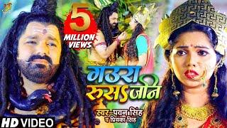 HD VIDEO   गउरा रूसा जनि   Pawan Singh, Priyanka Singh   काँवर गीत   Bhojpuri Bolbam Song 2021
